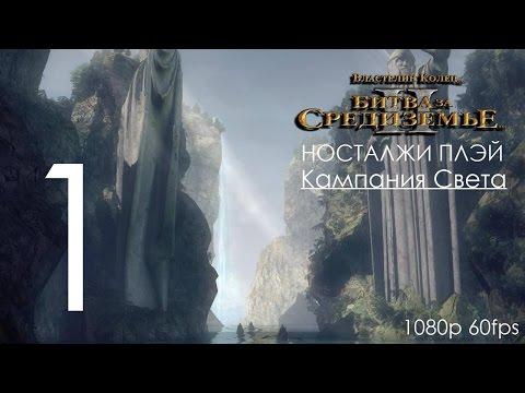 Властелин Колец Битва За Средиземье 2 Прохождение Кампания Света Часть 1 1080p