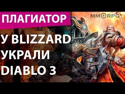 У Blizzard украли Diablo 3. Плагиатор