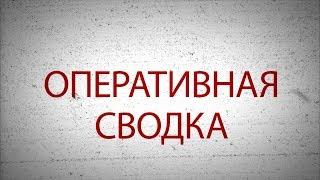 ОПЕРАТИВНАЯ СВОДКА. Происшествия в Пинске и Пинском районе (от 22.03.2019)