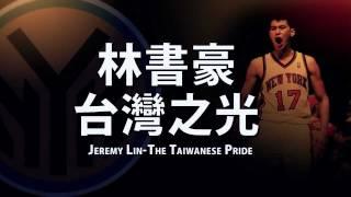 [H4L] Jeremy Lin – The Taiwanese Pride 林書豪 台灣之光 (Meir21 & M3D)