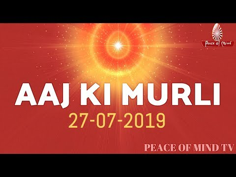 आज की मुरली 27-07-2019 | Aaj Ki Murli | BK Murli | TODAY'S MURLI In Hindi | BRAHMA KUMARIS | PMTV (видео)
