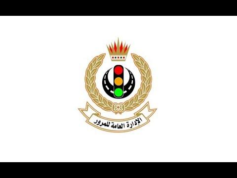 الإرشادات المرورية المتعلقة بتنظيم الحركة المرورية لسباق جائزة البحرين الكبرى لطيران الخليج (2019) 2019/3/28