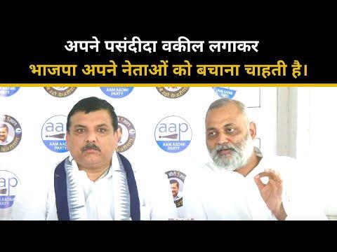 अपने पसंदीदा वकील लगाकर भाजपा अपने नेताओं को बचाना चाहती हैं | Sanjay Singh | Somdutt Bharti