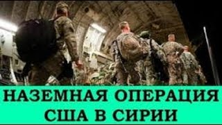 ШОКИРУЮЩИЕ ВИДЕО! Сирийские добровольцы освобождают горные селения от боевиков Новости