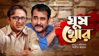 Gush khor | ঘুষ খোর | Akhomo Hasan | Shamim Zaman | Sharnalata | Prokrity | Bangla New Comedy Natok