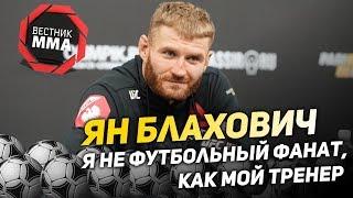 Ян Блахович - Я не футбольный хулиган, как мой тренер
