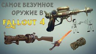 Fallout 4 - Самое БЕЗУМНОЕ оружие