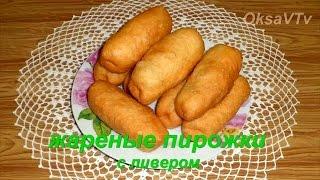Жареные пирожки с ливером. Fried pies with a liver.