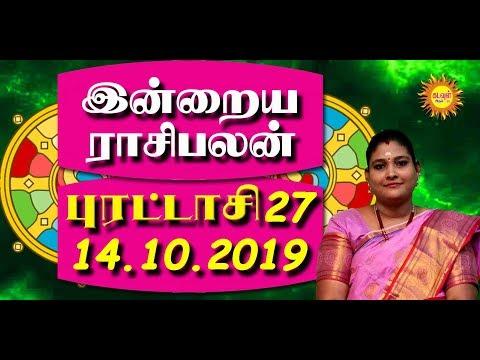 Today RasiPalan DAILY RASIPALAN 14.10.2019 Indraya RasiPalan இன்றைய ராசிபலன் தினபலன் KADAVUL ARUL TV
