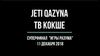 """Кокше ТВ """"00:00"""" Суперфинал """"Игры Разума"""""""