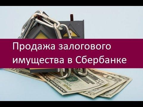 Продажа залогового имущества в Сбербанке. Доступные варианты