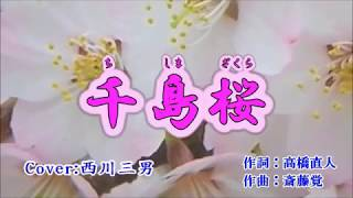【 千島桜 】 鳥羽一郎  /  Cover 西川三男