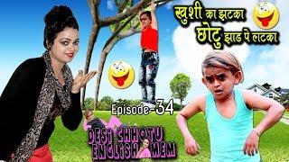 "CHOTU DADA JYM ME |' छोटू जिम में ""Chotu khandesh Comedy"""