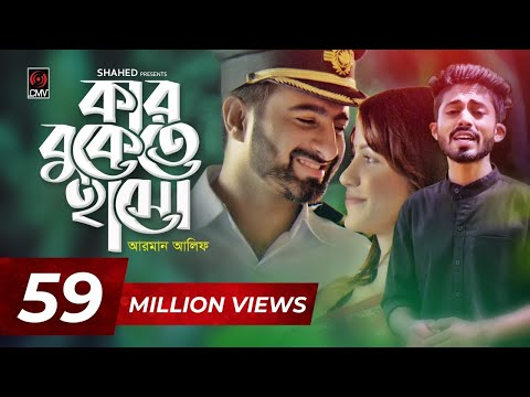 Kar Bukete Haso | Arman Alif | Sahriar Rafat | Official Music Video | New Song 2018 Mp3