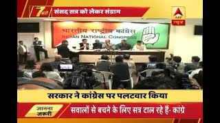 Congress alleges government of avoiding winter session of Parliament, BJP accuses Congress