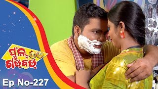 Full Gadbad - Comedy Unlimited | Full Ep 227 | 16th July 2018 | Odia Serial - TarangTV