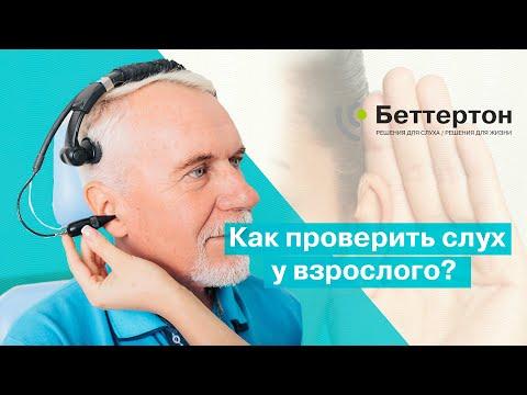 Как проверить слух у взрослого?  | Bettertone | Оганян Кристина Альбертовна