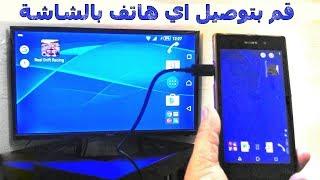 طريقة اظهار شاشة الهاتف على التلفاز بسهولة وبدون اي جهاز او اي تطبيق | 100% مضمونة