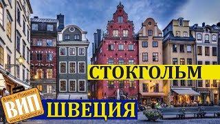 Стокгольм, Швеция. Цены, жилье, достопримечательности, экскурсия, Гамла Стан, острова