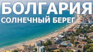Отдых на море в Болгарии 2018. Солнечный берег. Несебр.
