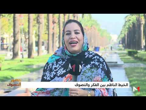 العرب اليوم - شاهد: مهرجان فاس للثقافة الصوفية لكشف الخيط الناظم بين الفكر والتصوف