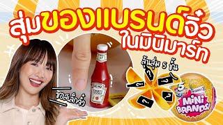 ซอฟรีวิว: สุ่มของแบรนด์จิ๋วในมินิมาร์ท!!【 Zuru 5 Surprise Mini Brands 】