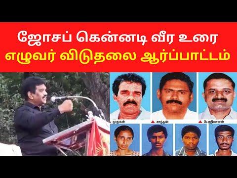 Joseph Kennedy Latest Speech On Seven Tamils Release
