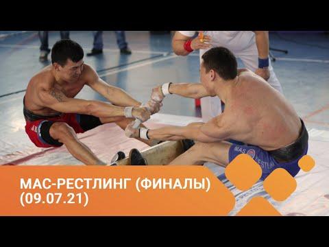 Игры Манчаары-2021: Мас-рестлинг. Финал (09.07.21)