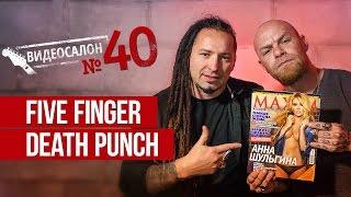 Five Finger Death Punch смотрят русские клипы (Видеосалон №40)