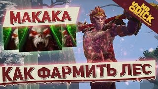 САМЫЙ ЛЕГКИЙ ЛЕСНИК В ДОТА 2 | MONKEY KING DOTA 2