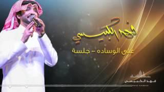 تحميل اغاني على الوساده فهد الكبيسي   3laa Al Wsada MP3