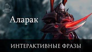 Аларак - Интерактивные Фразы | Heroes of the Storm