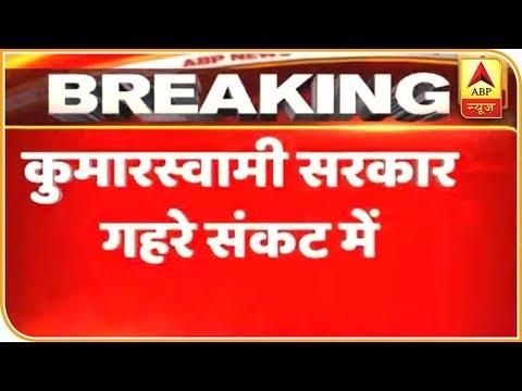 कर्नाटक: गहरे संकट में जेडीएस-कांग्रेस सरकार, निर्दलीय विधायक ने मंत्री पद छोड़ा, बीजेपी का करेंगे स