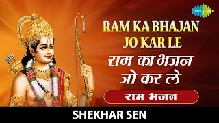 Ram Ka Bhajan Jo Kar Le with lyrics | राम का   - YouTube