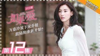 【Love Won't Wait 】EP12 | DVD Version | Cecilia Cheung, Vanness Wu, Thassapak Hsu 【芒果TV独播剧场】