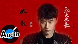 張杰 Jason Zhang   如歌(官方歌詞版)  電視劇《烈火如歌》主題曲