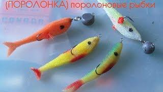 Коробка для рыболовные приманки своими руками поролоновые рыбки