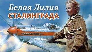 «Белая Лилия Сталинграда». Небо Белой Лилии. Лётчик-истребитель Лидия Литвяк
