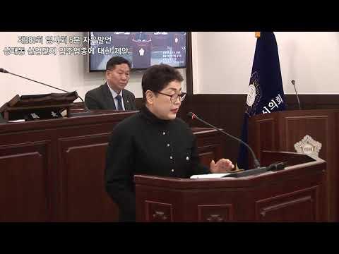 제279회 임시회 5분 자유발언(정문영 의원) 상패동 산업단지 입주업종에 대한 제안
