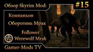֎ Компаньон Оборотень Мрак / Follower Werewolf Mrak ֎ Обзор мода для Skyrim #15