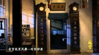 故宫100 59 皇帝卧室(超清版)