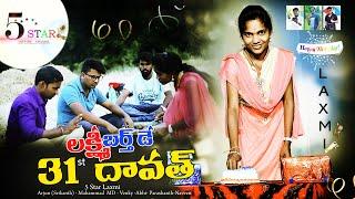 Laxmi Birthday 31st Dhavath || Ultimate Village Comedy Video || 5 Star Lxmi