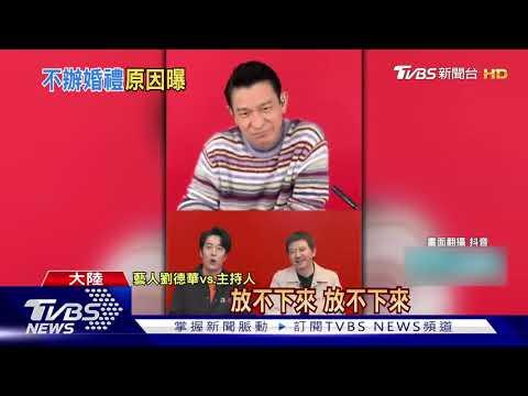香港天王華仔不辦婚禮的原因