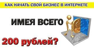 Как начать свой бизнес в интернете, имея всего 200 рублей?