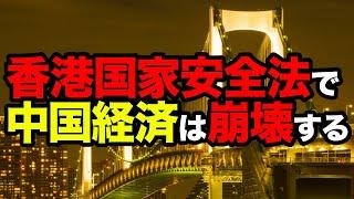 香港国家安全法で人民元安、中国経済崩壊へ【及川幸久−BREAKING−】