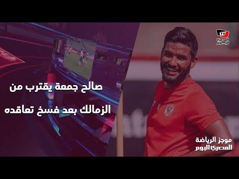 موجز الرياضة | رمضان صبحي يرحل عن بيراميدز بسبب عقد إعلاني