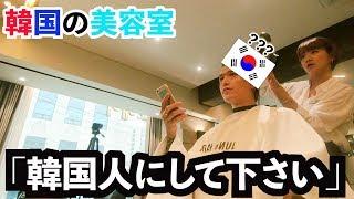 韓国人が韓国の美容室で「韓国人にして下さい」って頼んだら・・・