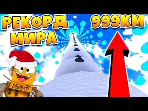 СИМУЛЯТОР СНЕГОВИКА! ПОБИЛ МИРОВОЙ РЕКОРД ПО ВЫСОТЕ СНЕГОВИКА ROBLOX Snowman Simulator