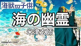 【フル歌詞】海の幽霊「海獣の子供」主題歌 - 米津玄師 (cover)