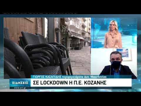 Ο περιφερειάρχης Δυτ.Μακεδονίας για το lockdown στη Κοζάνη | 16/10/20 | ΕΡΤ